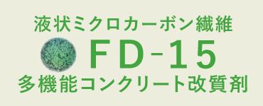 液状ミクロカーボン繊維FD-15