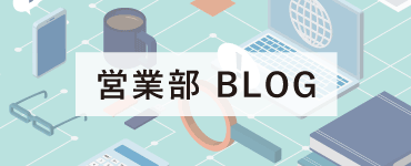 営業部ブログ