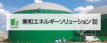 東和エネルギーソリューション株式会社