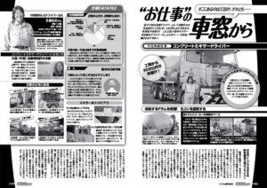 """""""お仕事""""の車窓から1"""