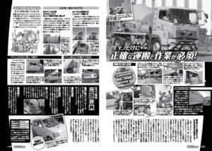 """お仕事""""の車窓から2"""