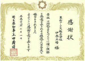 埼玉県からの感謝状 伊奈工場
