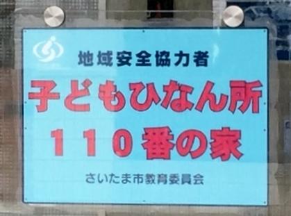 こどもひなん所110番の家