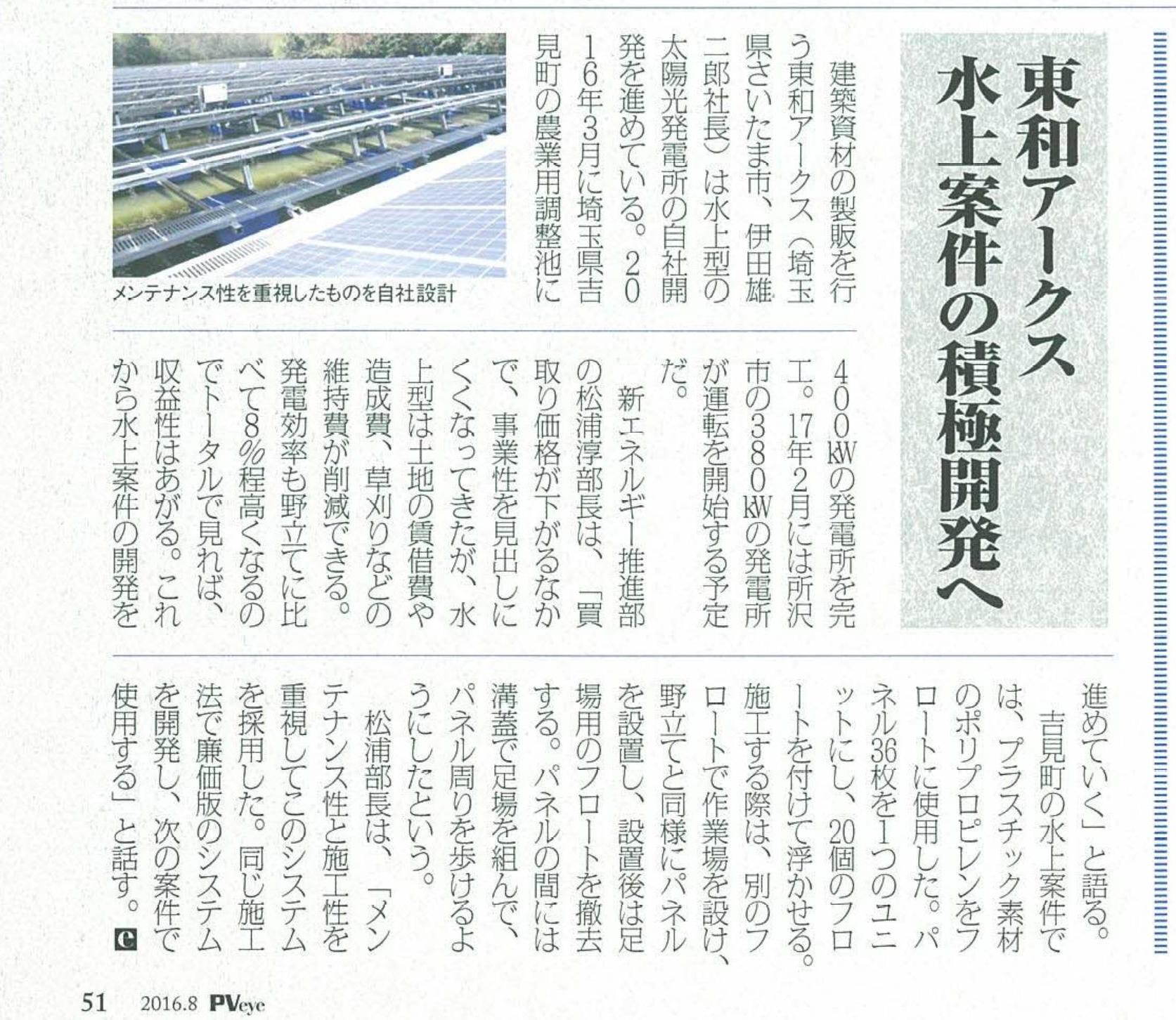 東和アークス(株)の水上太陽光発電事業を取り上げた記事