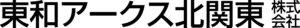 東和アークス北関東株式会社
