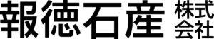 報徳石産株式会社